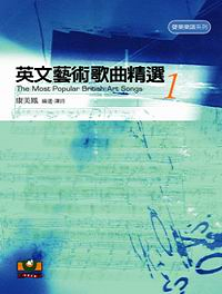世界文物出版--英文藝術歌曲精選1