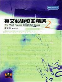 世界文物出版--英文藝術歌曲精選2
