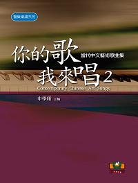 當代中文藝術歌曲集II