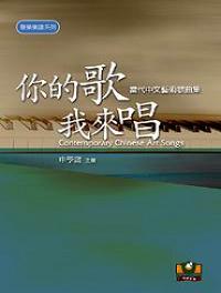 當代中文藝術歌曲集I